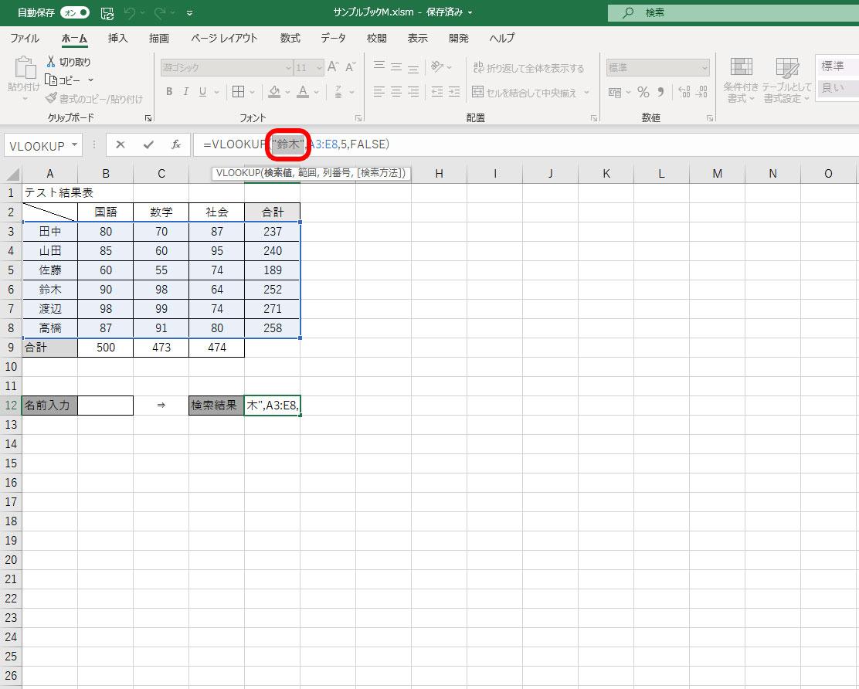 f:id:office-macro:20210107150251j:plain