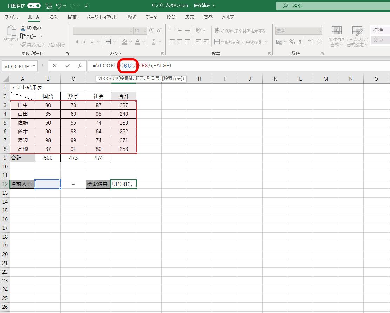 f:id:office-macro:20210107150616j:plain