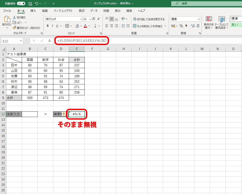 f:id:office-macro:20210107150852j:plain