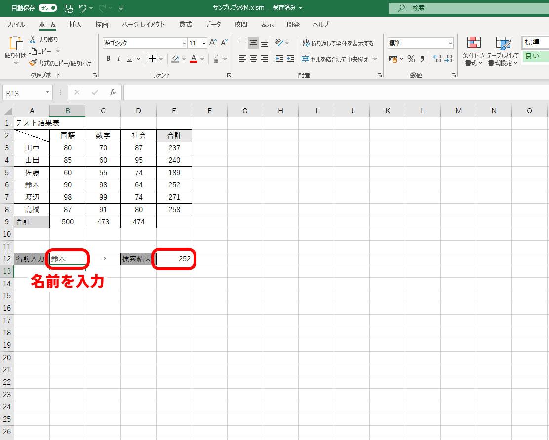 f:id:office-macro:20210107151042j:plain