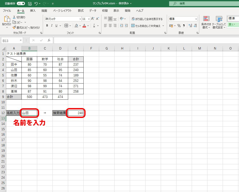 f:id:office-macro:20210107151055j:plain
