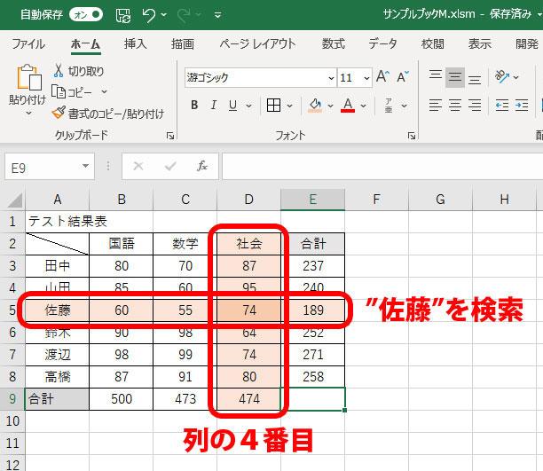 f:id:office-macro:20210107152028j:plain