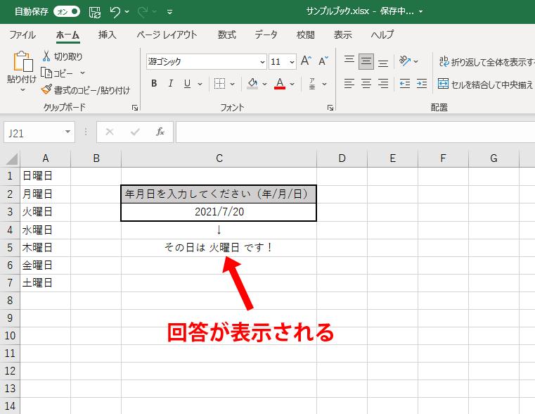f:id:office-macro:20210720233842p:plain