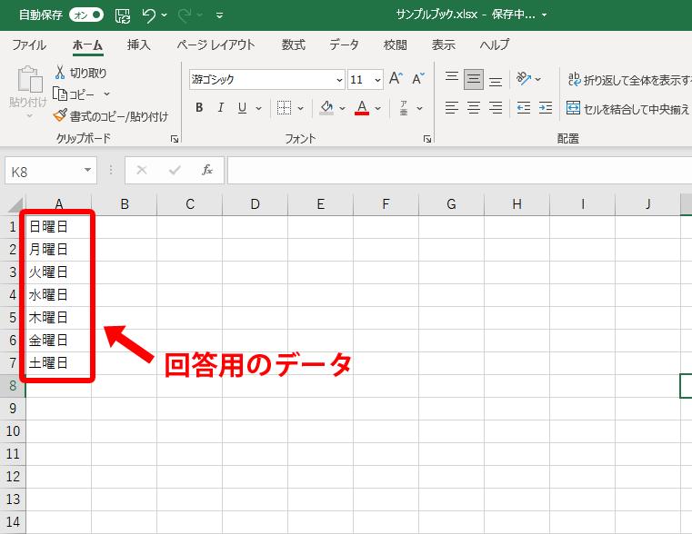 f:id:office-macro:20210720233857p:plain