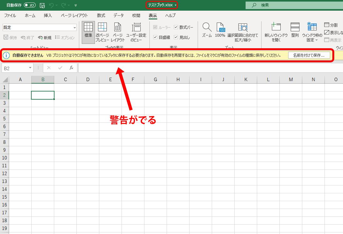 f:id:office-macro:20210726064010p:plain
