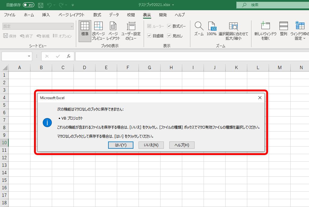 f:id:office-macro:20210726075417p:plain
