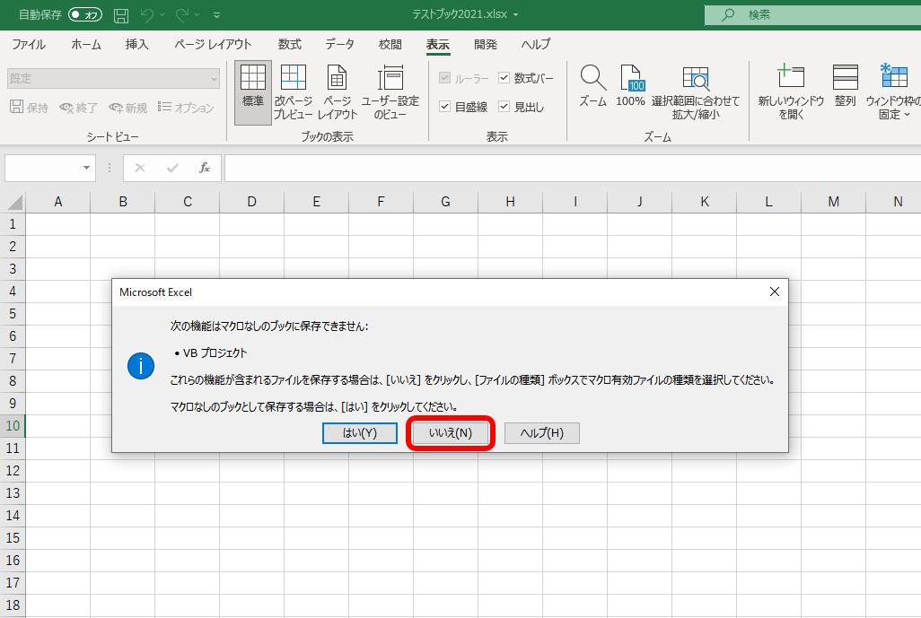 f:id:office-macro:20210726075718p:plain
