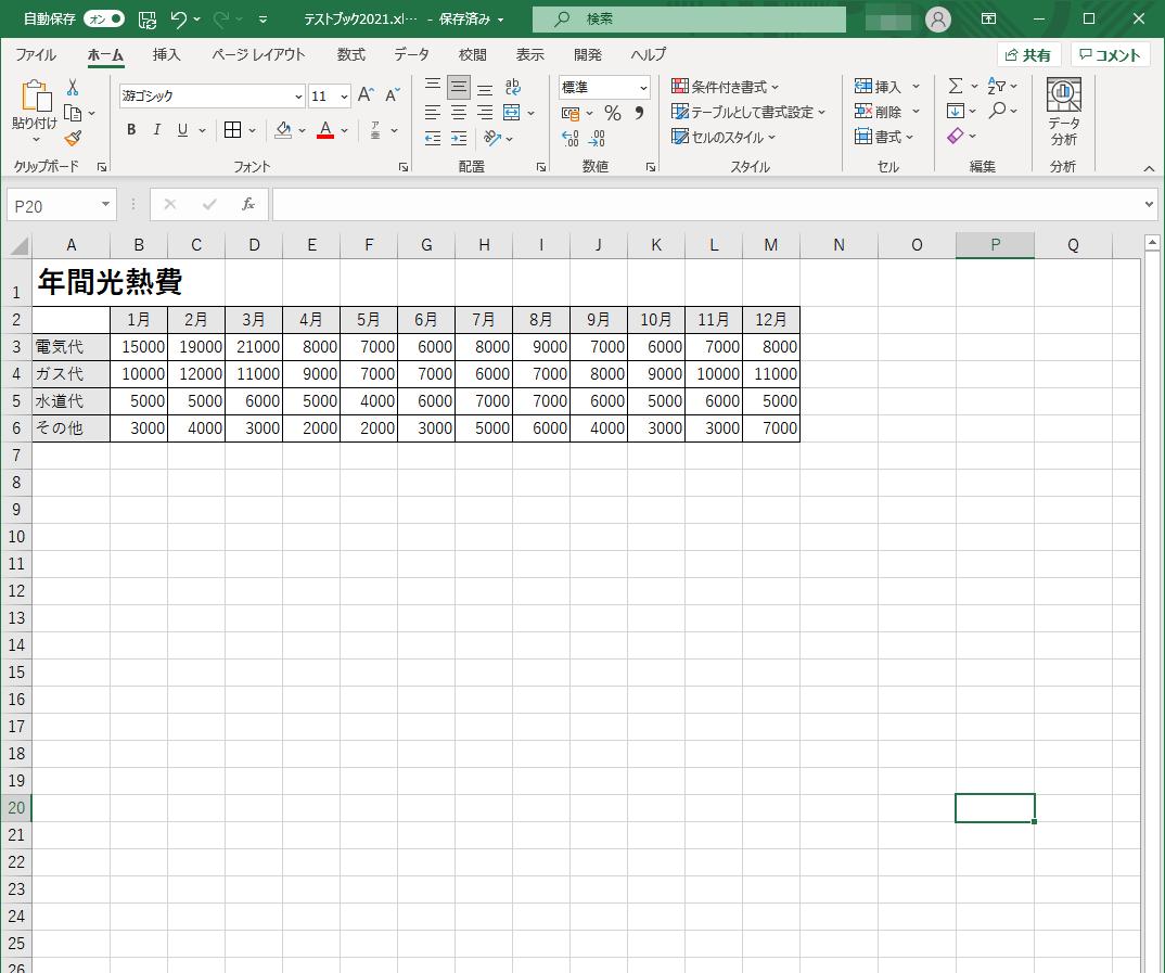 f:id:office-macro:20210801081344p:plain