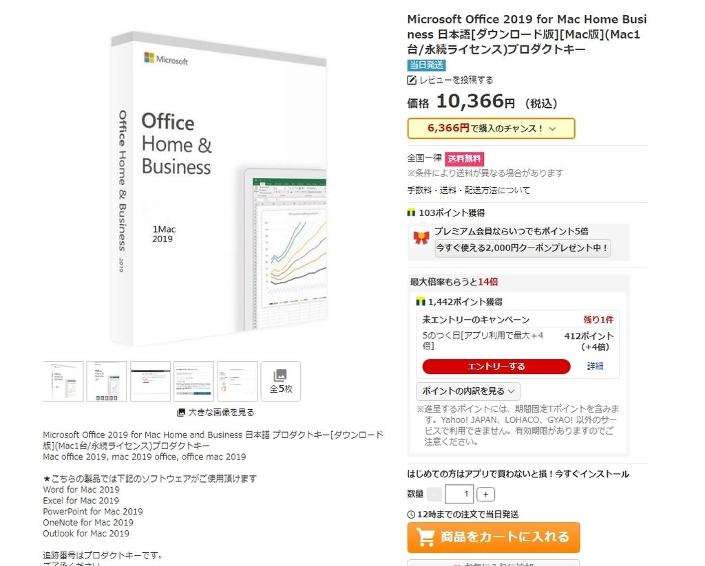 f:id:office365pro:20181127180905j:plain
