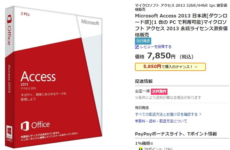 f:id:office365pro:20200517104757j:plain