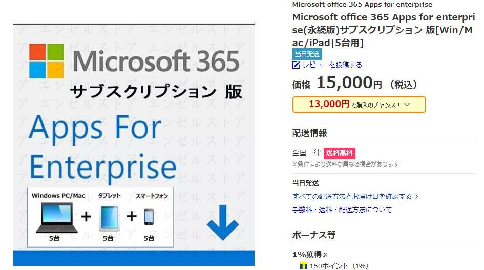 f:id:office365pro:20200710102618j:plain