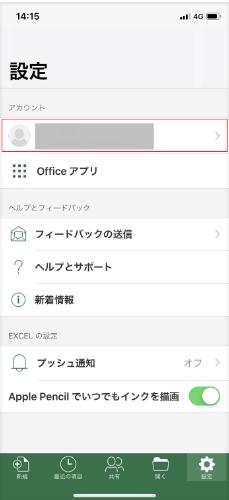f:id:office365pro:20200720183714j:plain