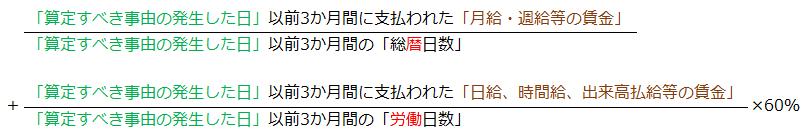 f:id:office_aya:20200421214442p:plain