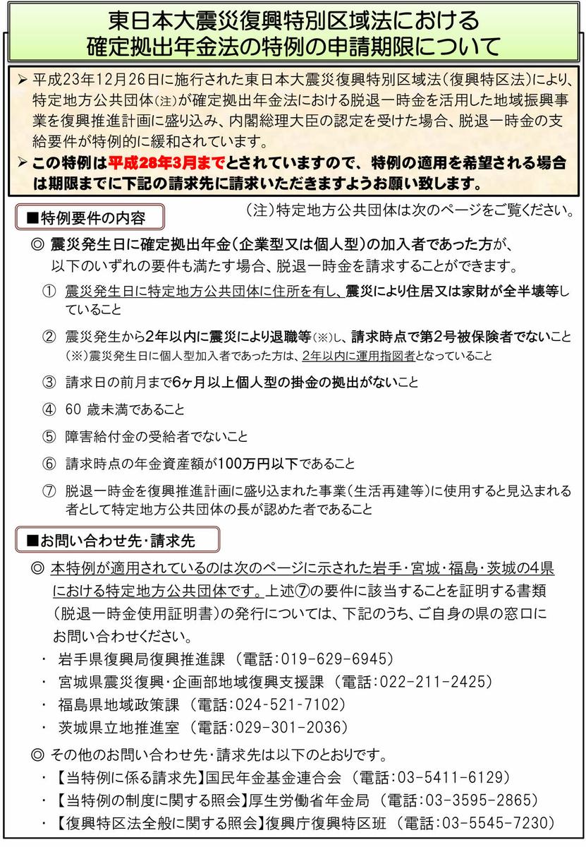 f:id:office_aya:20200505195247j:plain