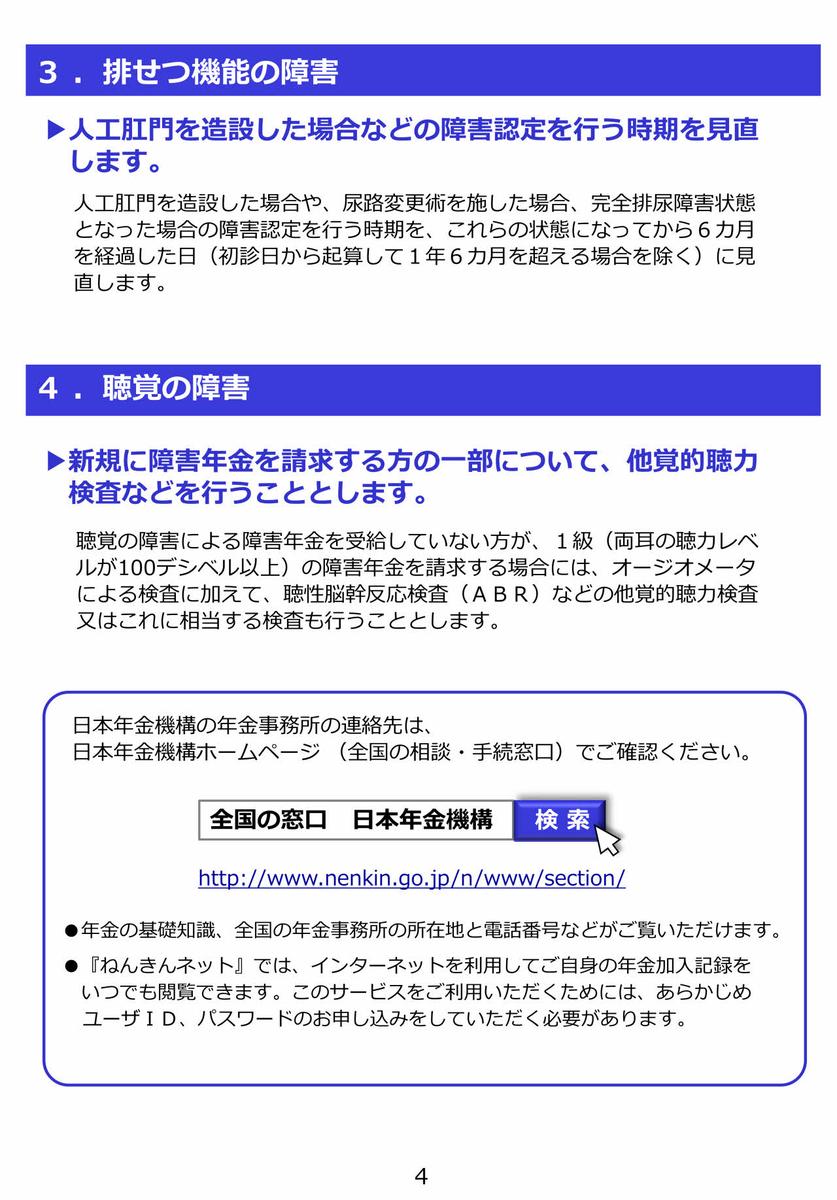 f:id:office_aya:20200514101909j:plain