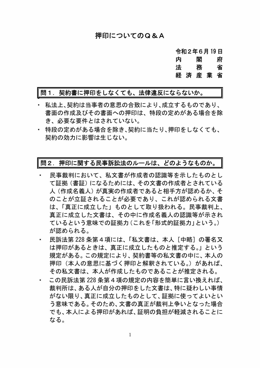 f:id:office_aya:20200619165128j:plain