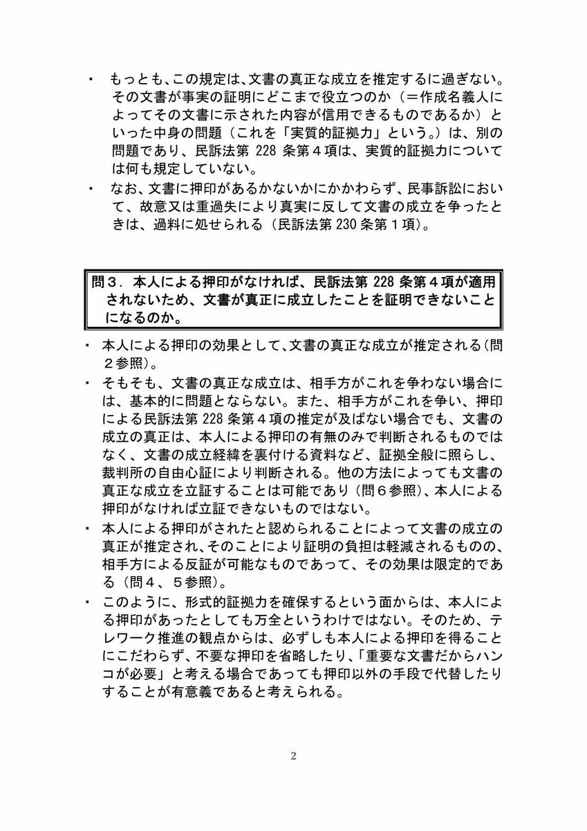 f:id:office_aya:20200619165150j:plain