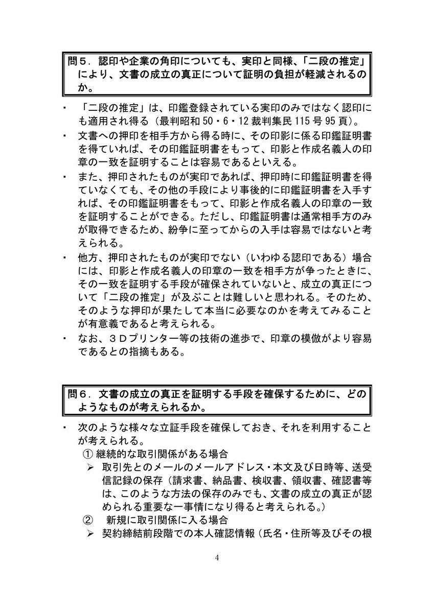 f:id:office_aya:20200619165228j:plain