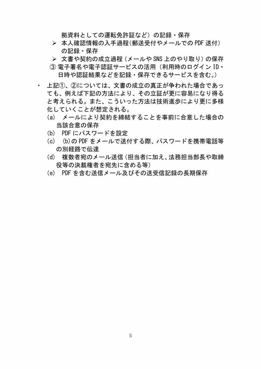 f:id:office_aya:20200619165242j:plain