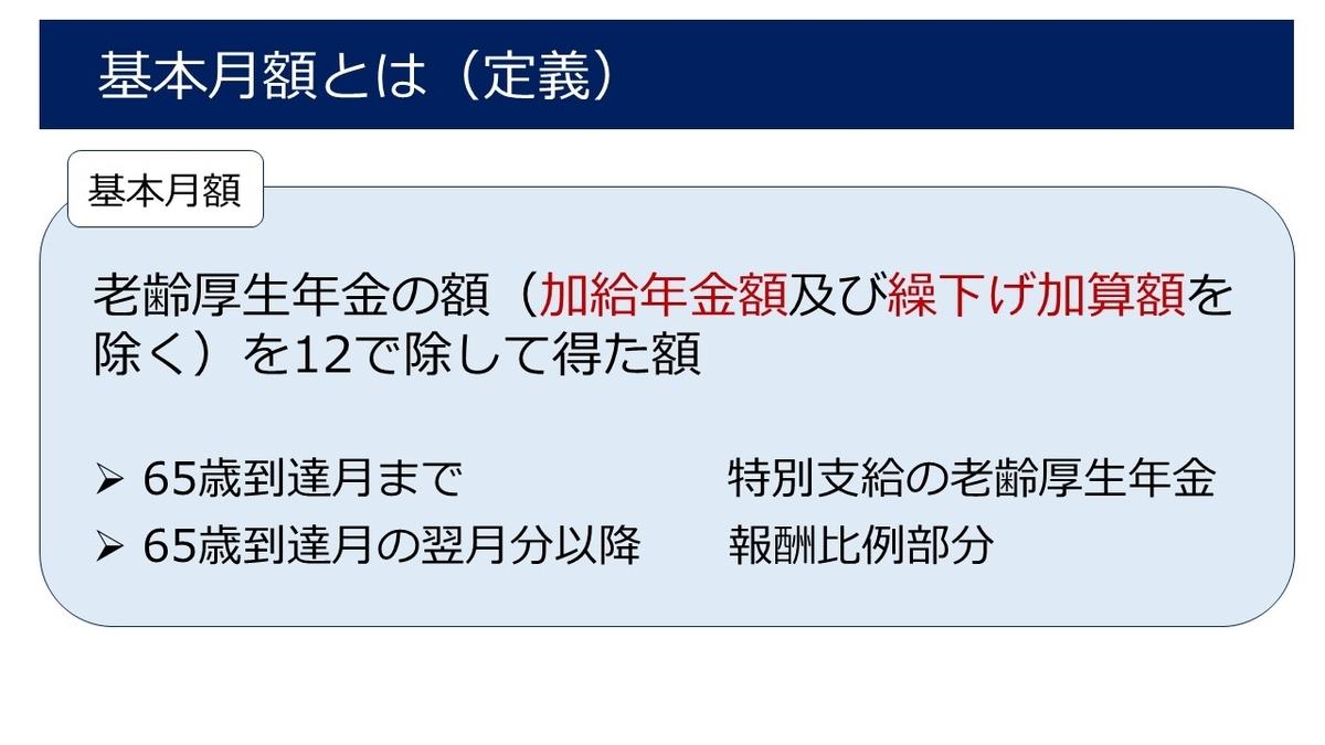 f:id:office_aya:20200831195118j:plain