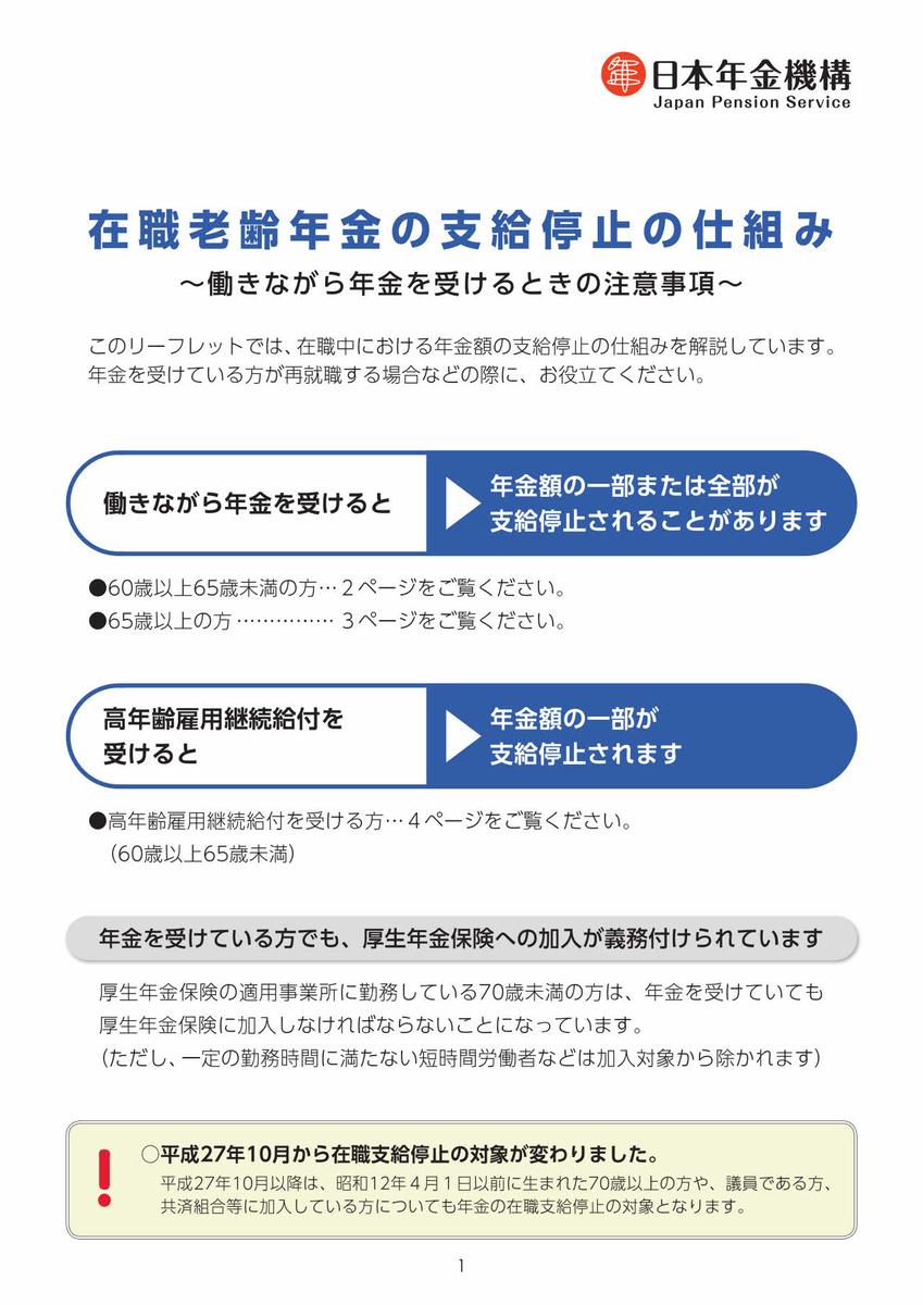 f:id:office_aya:20200908211356j:plain