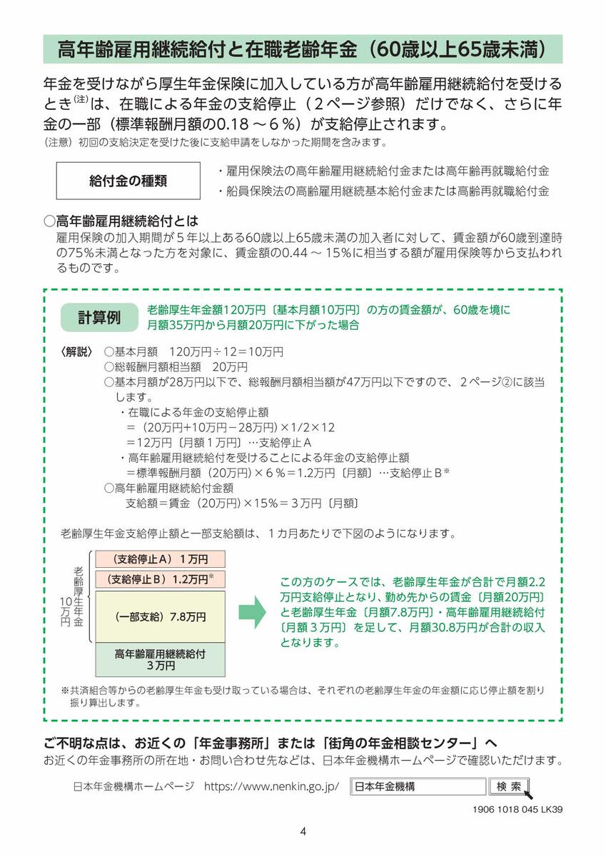 f:id:office_aya:20200908211508j:plain