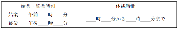 f:id:office_aya:20201004153030p:plain