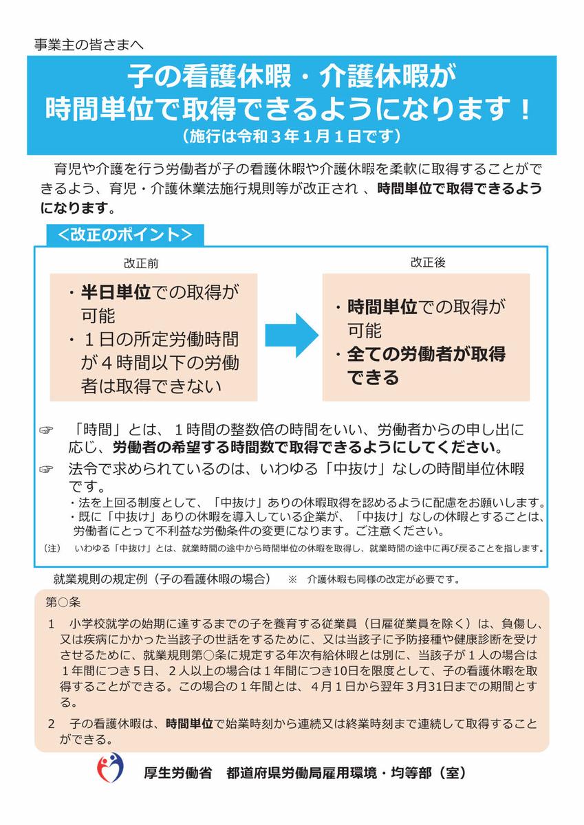 f:id:office_aya:20201125201530j:plain
