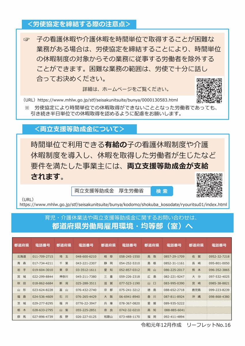 f:id:office_aya:20201125201552j:plain