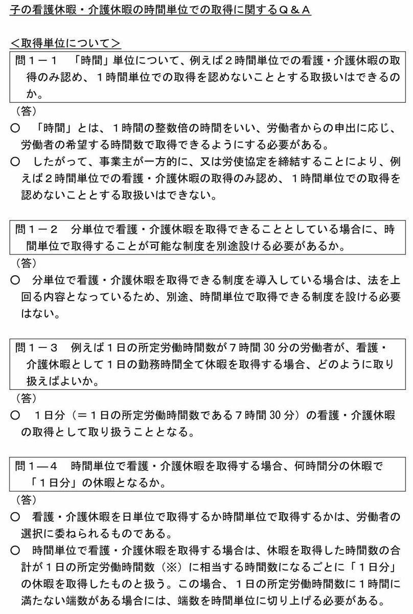 f:id:office_aya:20201125220631j:plain