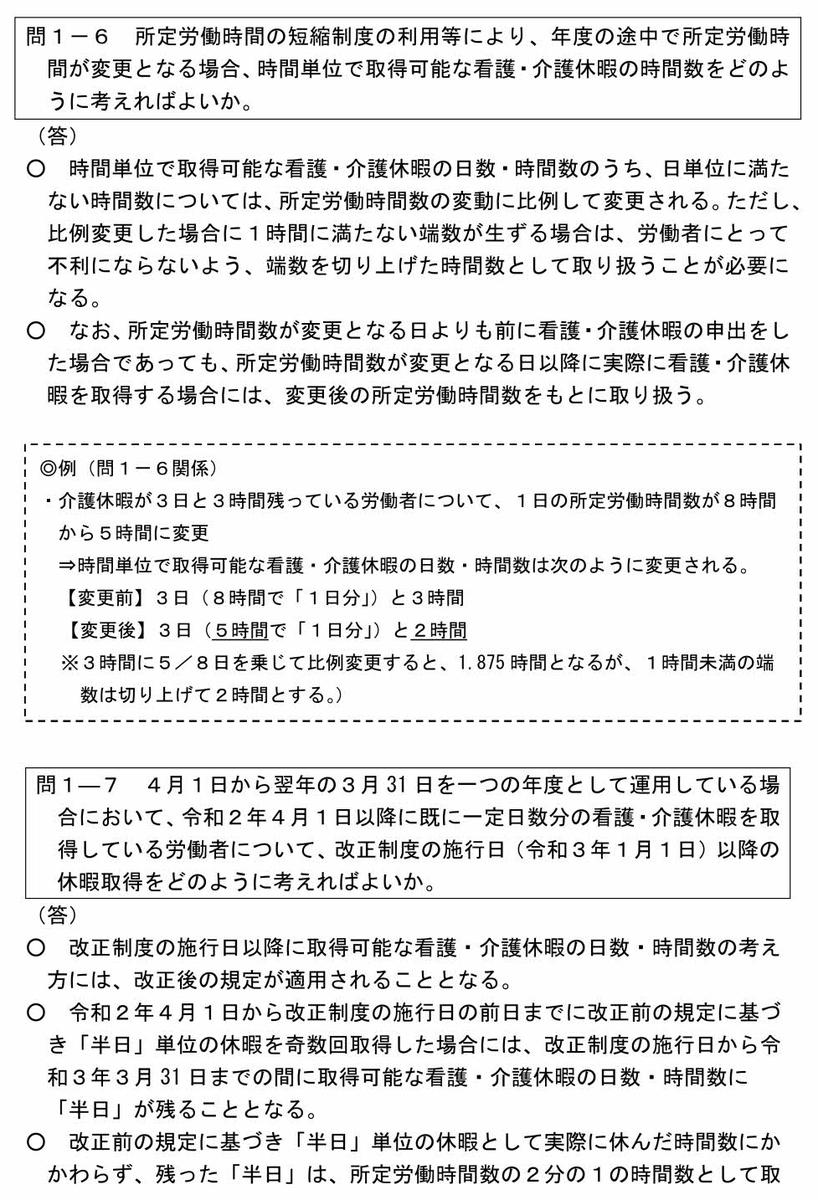 f:id:office_aya:20201125220709j:plain