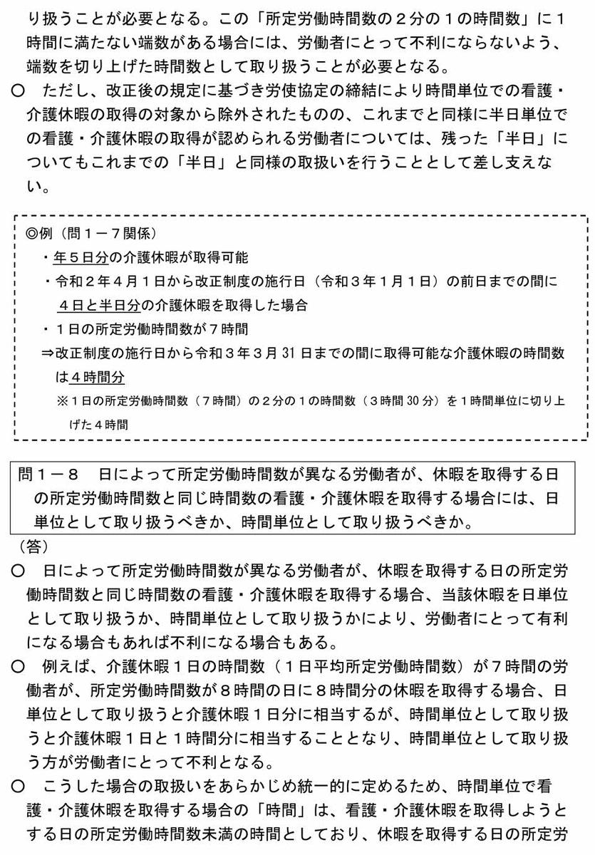 f:id:office_aya:20201125220738j:plain