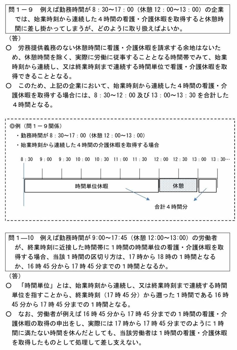 f:id:office_aya:20201125220824j:plain