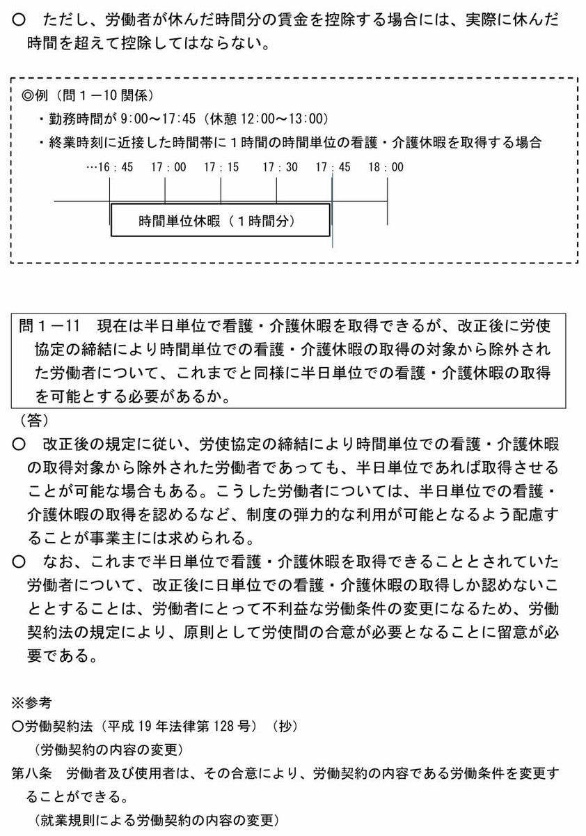 f:id:office_aya:20201125220849j:plain