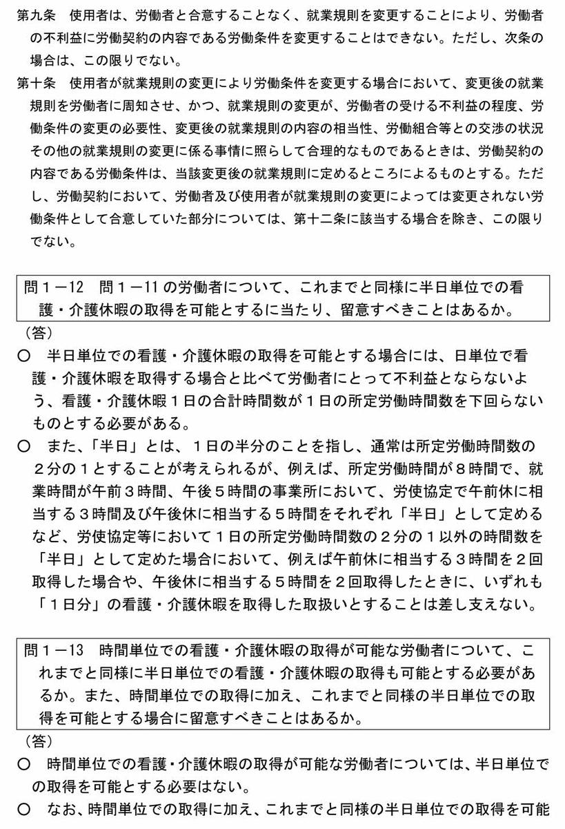 f:id:office_aya:20201125220907j:plain