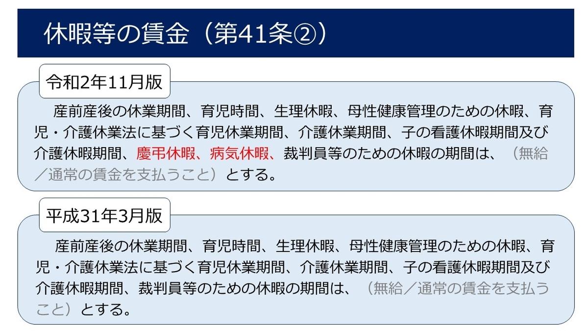f:id:office_aya:20201206220352j:plain