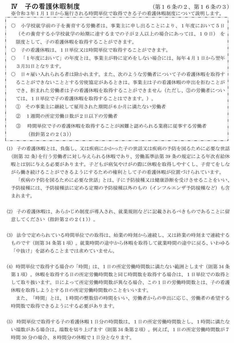 f:id:office_aya:20201209185810j:plain