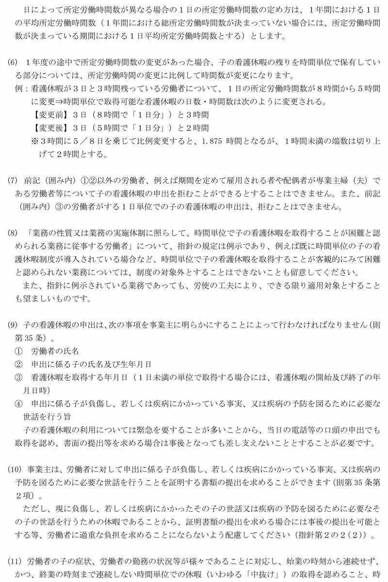 f:id:office_aya:20201209185836j:plain