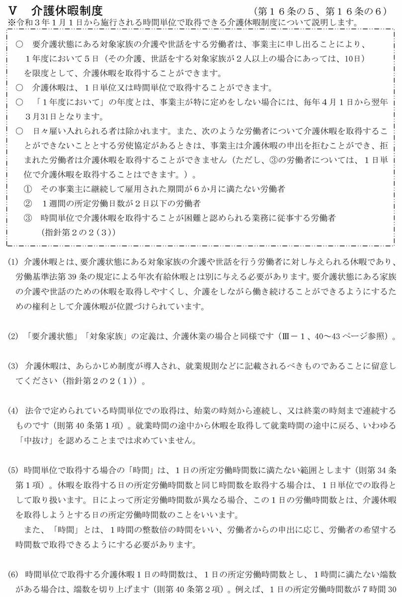 f:id:office_aya:20201209191116j:plain