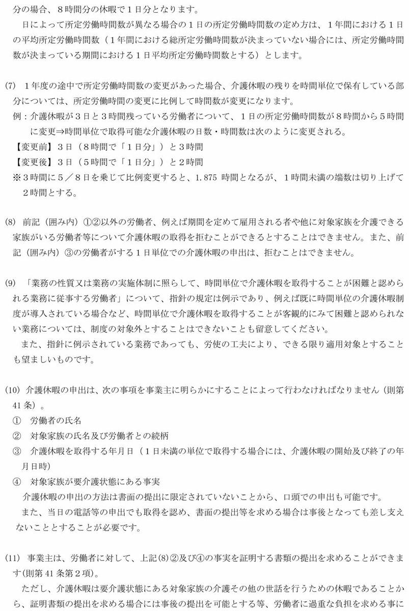 f:id:office_aya:20201209191132j:plain