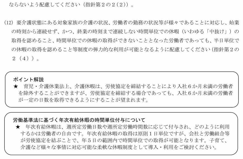 f:id:office_aya:20201209191146j:plain