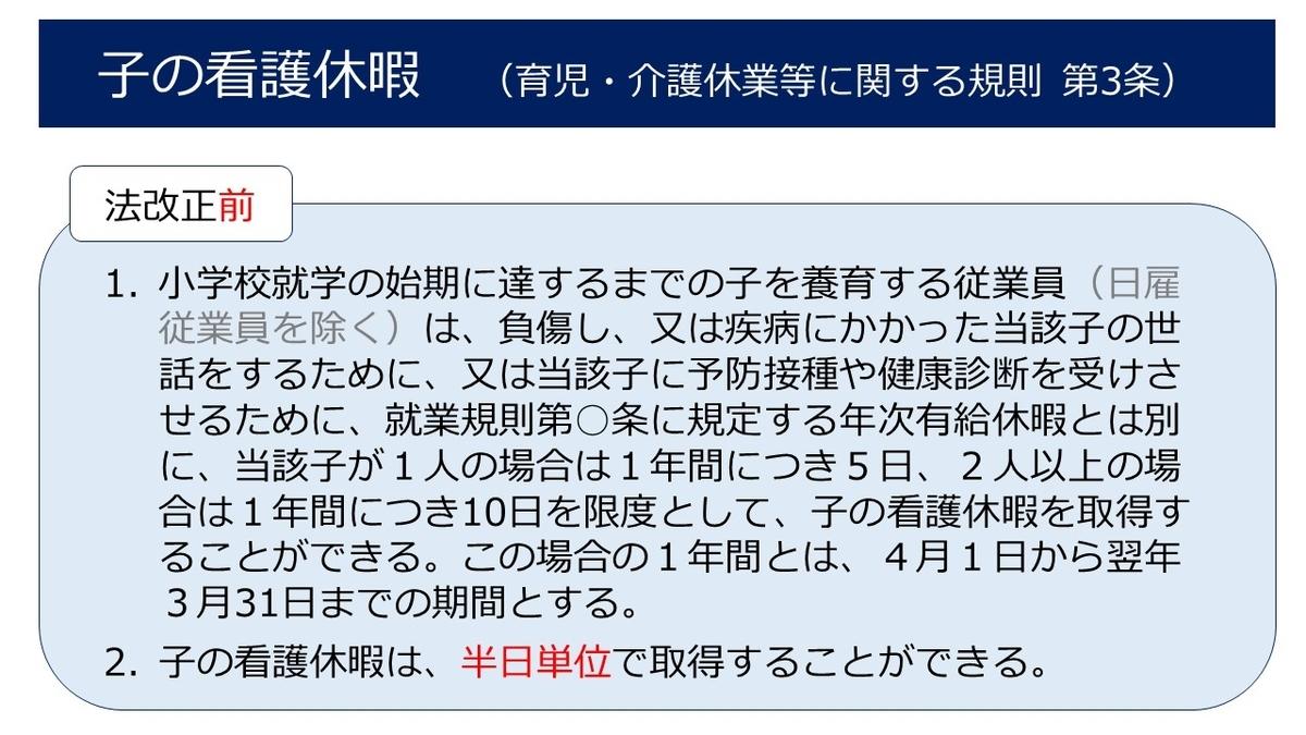 f:id:office_aya:20201209205319j:plain