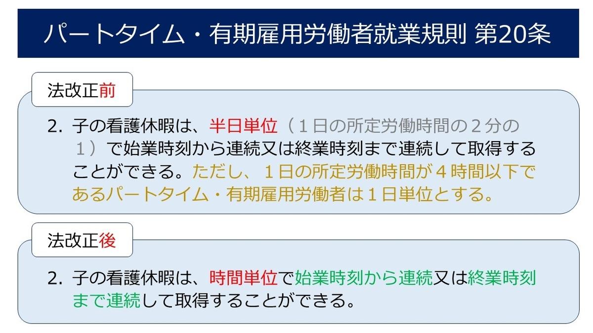 f:id:office_aya:20201209205736j:plain
