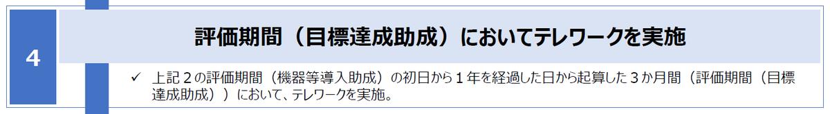 f:id:office_aya:20210408100605p:plain