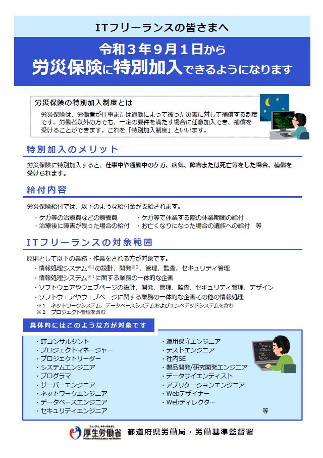 f:id:office_aya:20210828073644p:plain
