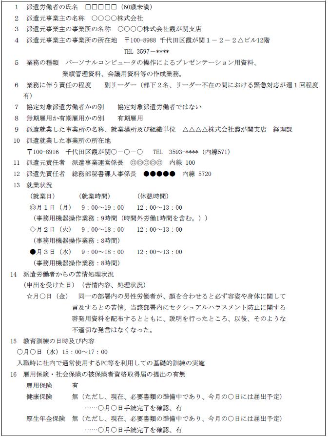 f:id:office_aya:20210904193958p:plain