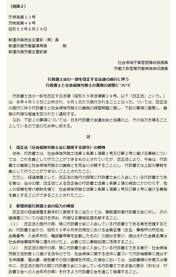 f:id:office_aya:20210905095910p:plain