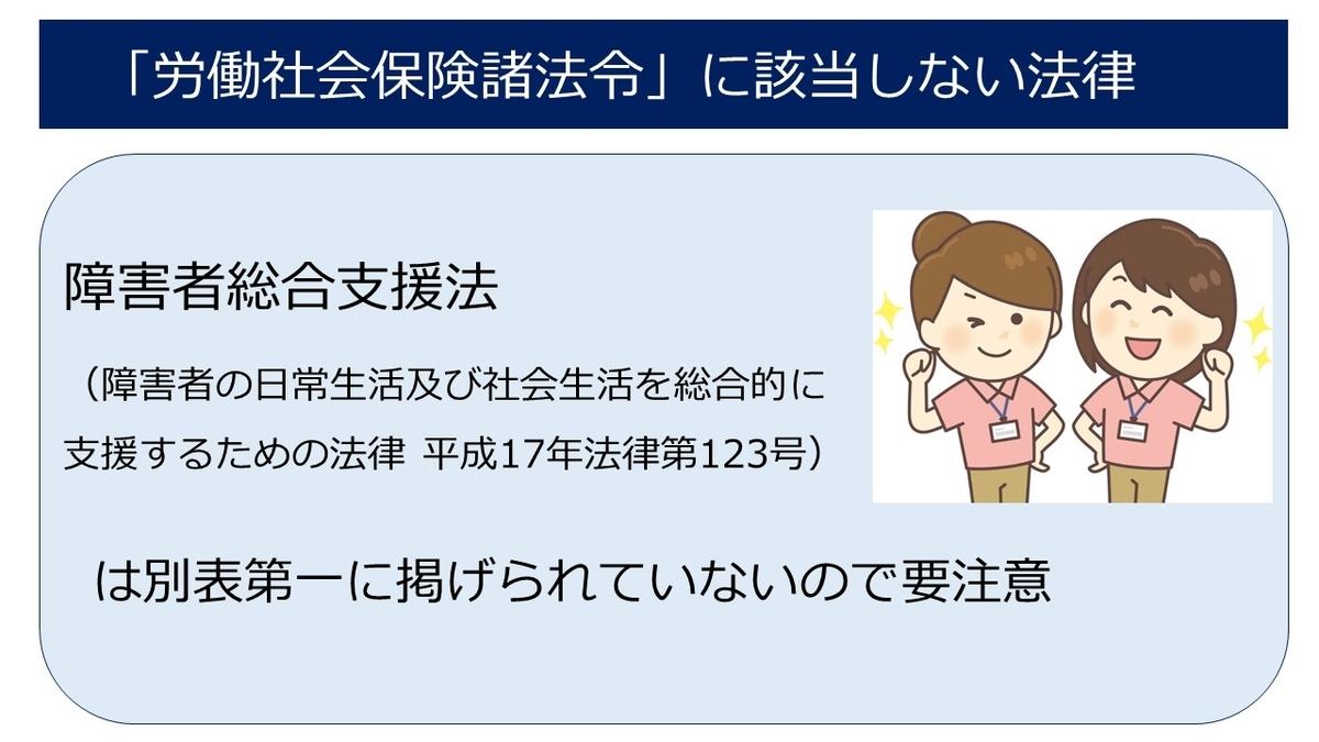 f:id:office_aya:20210905105951j:plain