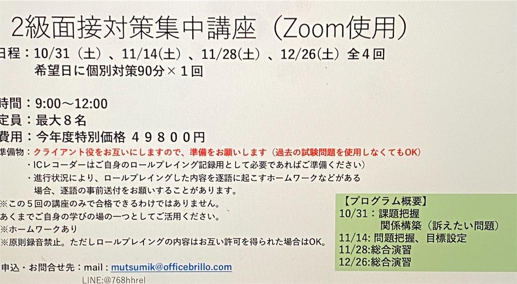 f:id:officebrillo:20200929173759j:plain