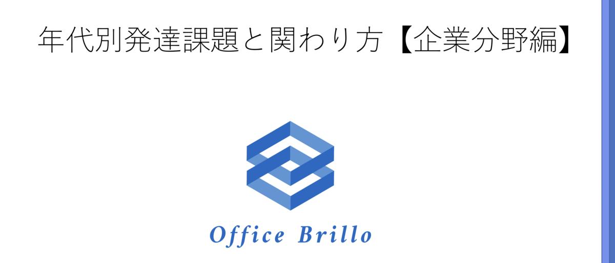 f:id:officebrillo:20210925190321p:plain